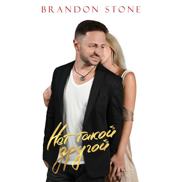 Альбом «Нет такой другой» - слушать онлайн. Исполнитель «Brandon Stone»