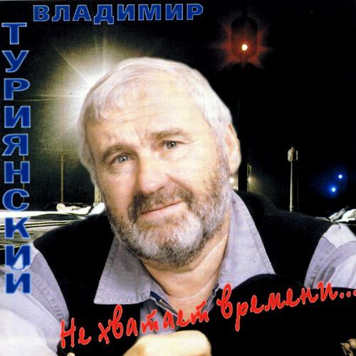 Владимир Туриянский - Посвящение городу Одессе  (2014)