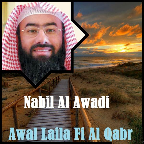 Альбом: Awal Laila Fi Al Qabr