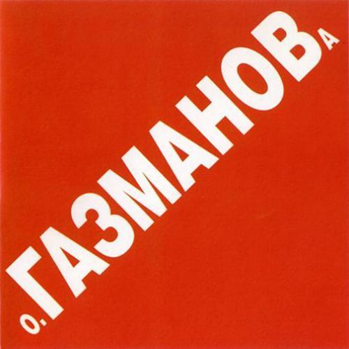 Олег Газманов - Красная книга  (1998)