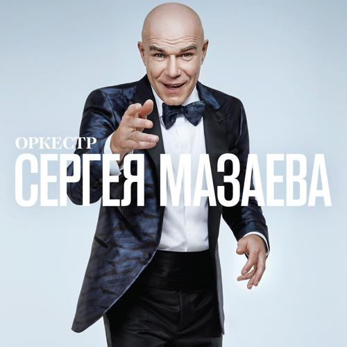Оркестр Сергея Мазаева - That's the Way I Like It  (2014)