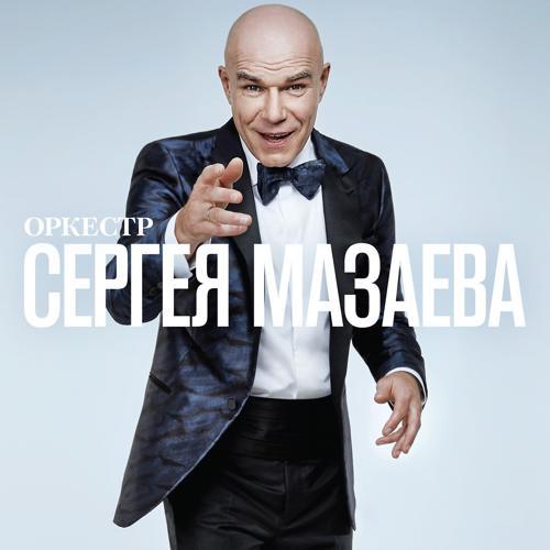 Оркестр Сергея Мазаева - Bésame Mucho  (2014)