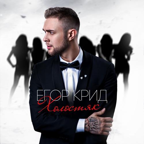 Егор Крид - Самая самая  (2015)