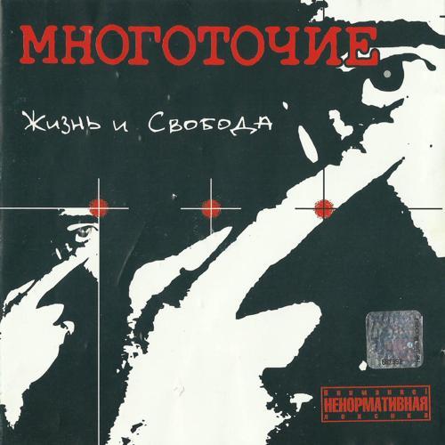 Многоточие - Голова снаружи  (2001)