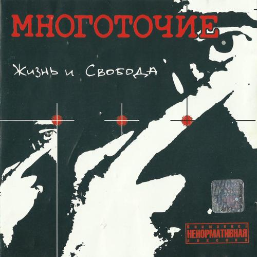 Многоточие - To Fake Mcz  (2001)
