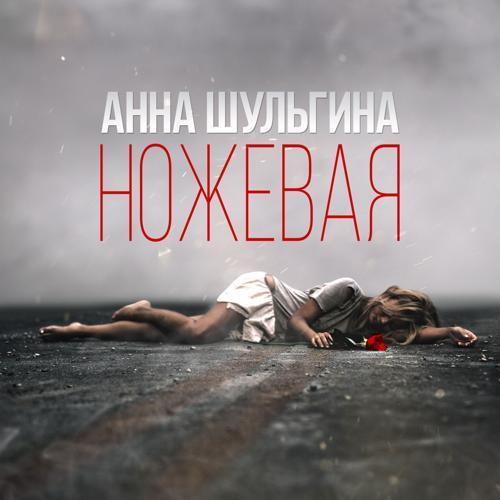 Анна Шульгина - Ножевая  (2015)