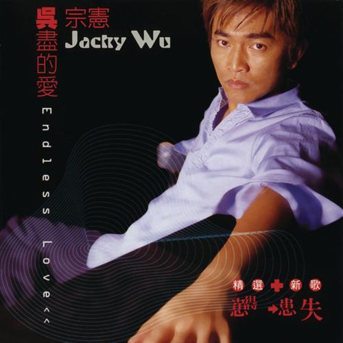 Jacky Wu - 2000 Ai Wo  (2000)