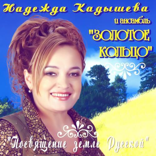 Надежда Кадышева, Золотое Кольцо - А я чайничала  (2015)
