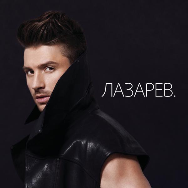 Альбом: LAZAREV. (Deluxe Version)