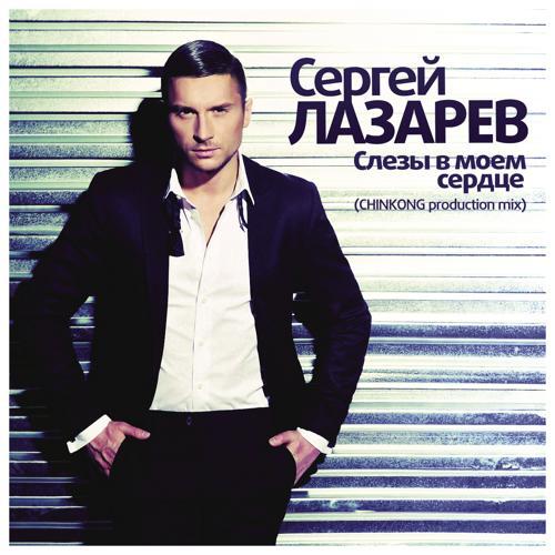 Сергей Лазарев - Слезы в моём сердце (ChinKong Production)  (2013)