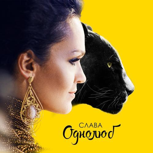 Слава - Однолюб  (2015)