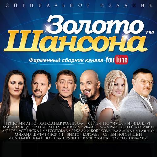 Иван Кучин - Пройдут года  (2015)