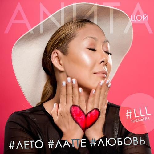 Анита Цой - Лето, латте, любовь  (2015)