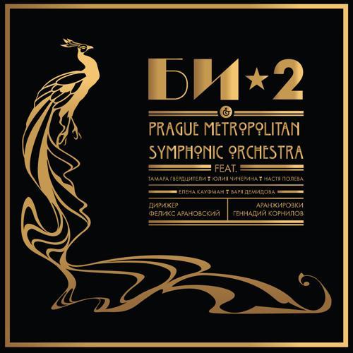 БИ-2, Н. Полева - Блюз  (2013)