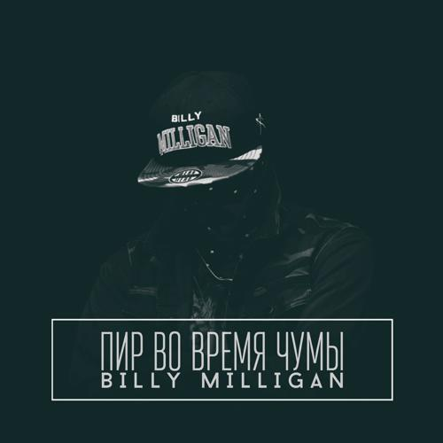Billy Milligan - Тайный орден  (2015)