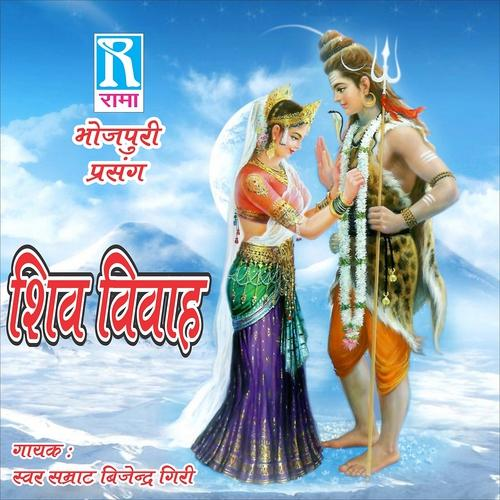 Vajinder Giri - Shiv Vivah, Pt. 2  (1993)