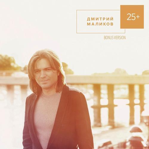 Дмитрий Маликов - Прости любимая, прости  (2013)