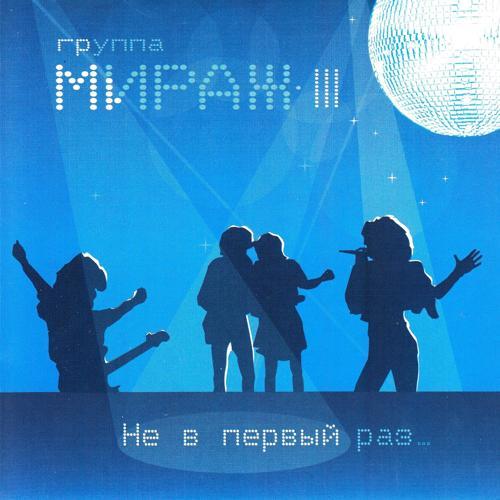 Мираж, Екатерина Болдышева - Я больше не прошу (remake 98)  (2004)