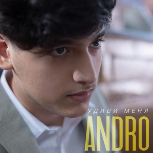 Andro - Удиви меня  (2016)