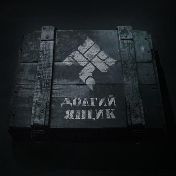 Альбом: Долгий ящик
