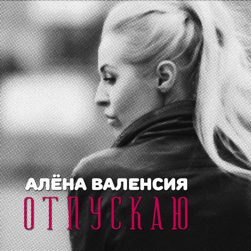Алёна Валенсия - Отпускаю  (2016)