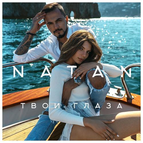 Natan - Твои глаза  (2016)