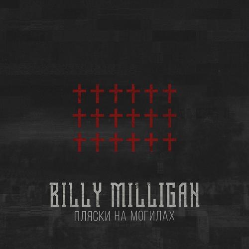 Billy Milligan - Вверх-вниз  (2016)
