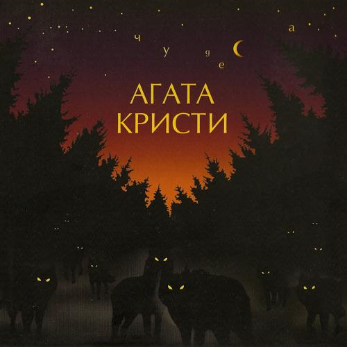 Агата Кристи - Ковёр вертолёт  (2016)