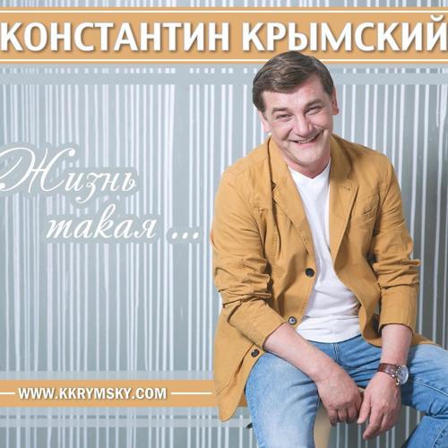 Константин Крымский - Может быть  (2016)
