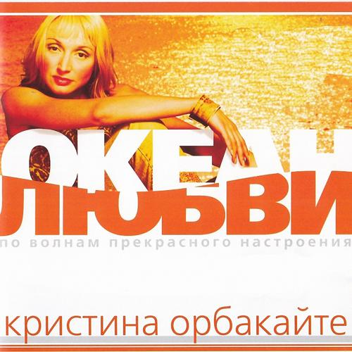 Кристина Орбакайте, Авраам Руссо - Любовь, которой больше нет (feat. Авраам Руссо)  (2016)