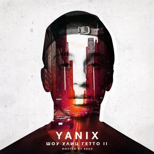 Yanix, Hiro - Свеж и молод (feat. Hiro)  (2014)