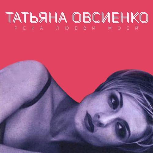 Татьяна Овсиенко - Музыка нас связала  (2001)