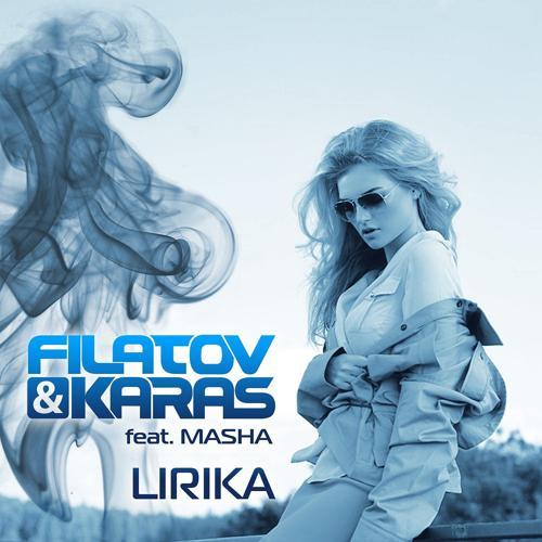 Filatov & Karas, Masha - Лирика (feat. Masha)  (2016)