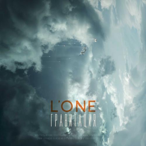 L'One - Этим утром  (2016)