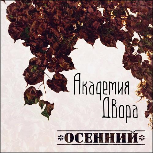 Академия Двора - Однажды ты поймешь  (2016)