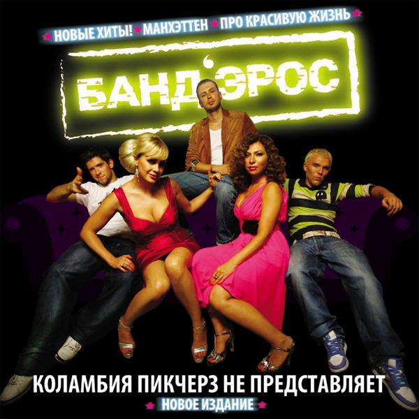 Альбом: Коламбия Пикчерз не представляет (Новое издание)