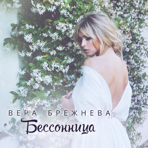 Вера Брежнева - Бессоница  (2012)