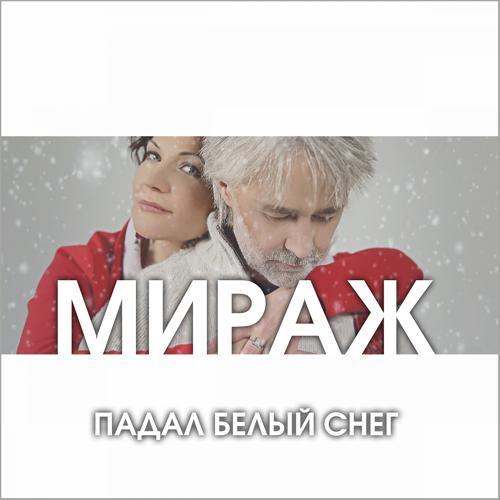 Мираж - Падал белый снег  (2016)