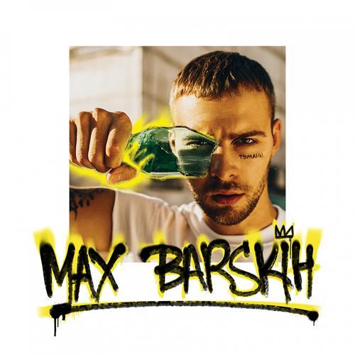Макс Барских - Подруга-ночь  (2016)