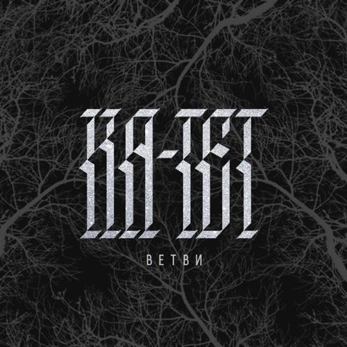 Ка тет, Horus - Ересь (feat. Horus)  (2016)