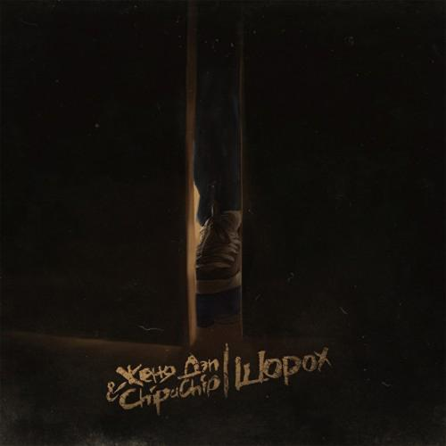 ChipaChip, Женя Дэп, Daffy - Падал снег  (2013)