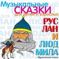 Николай Свободин - Появление Черномора