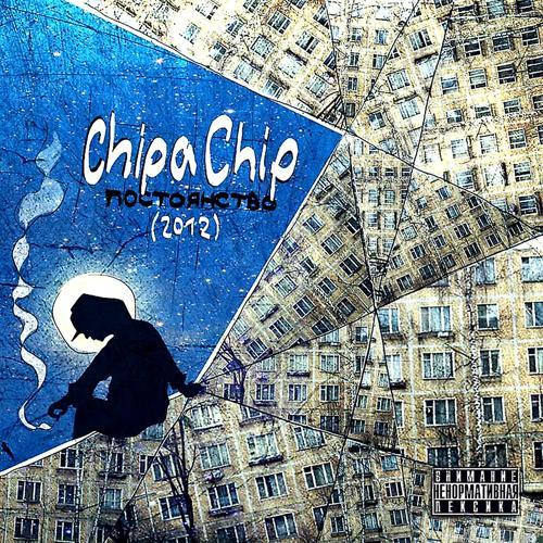 ChipaChip, Che, Naf - Каждому своё  (2012)