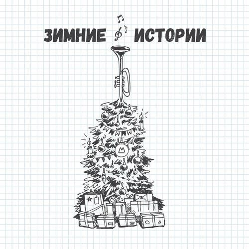 Антоха МС, Иван Дорн - Новогодняя  (2017)