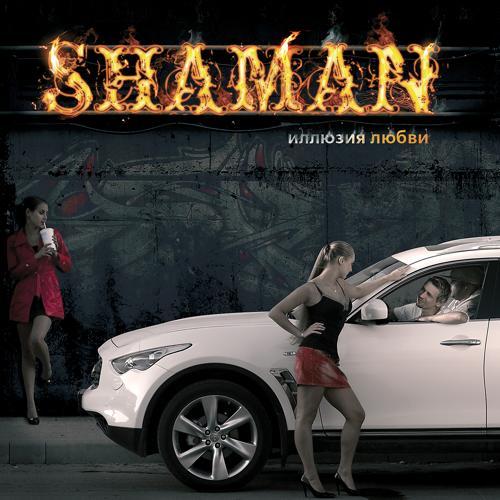 shaMan, Карандаш - Ритм моего сердца (feat. Карандаш)  (2017)