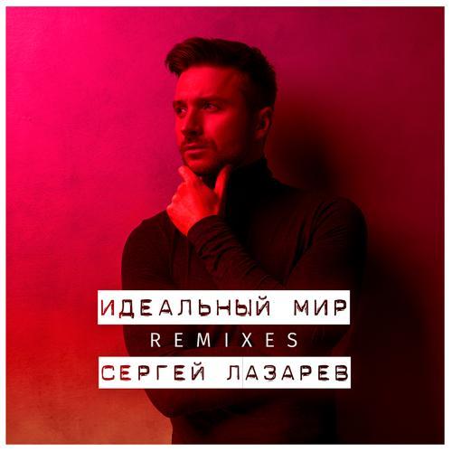 Сергей Лазарев - Идеальный мир (Direction of Silence Remix)  (2017)