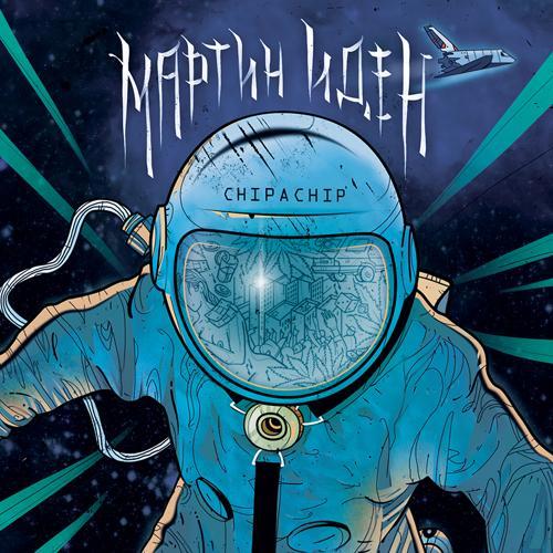 ChipaChip - На Марс  (2017)