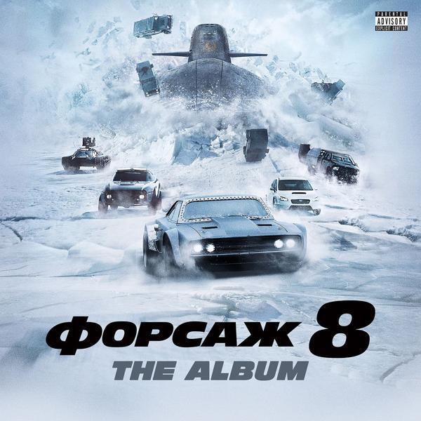 Альбом: ФОРСАЖ 8: Музыка из фильма