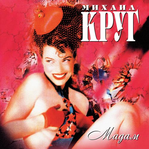 Михаил Круг - Падал снег  (1998)