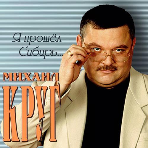 Михаил Круг - Я прошел Сибирь…  (2002)